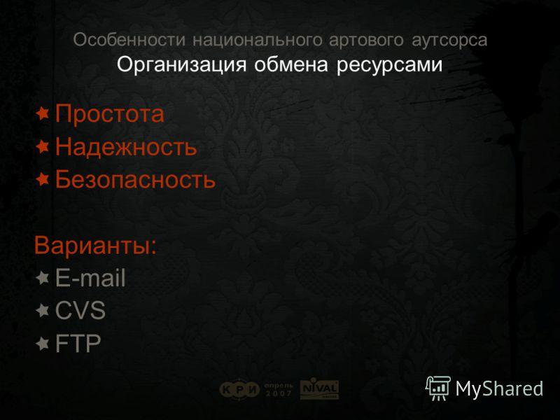 Особенности национального артового аутсорса Организация обмена ресурсами Простота Надежность Безопасность Варианты: E-mail CVS FTP