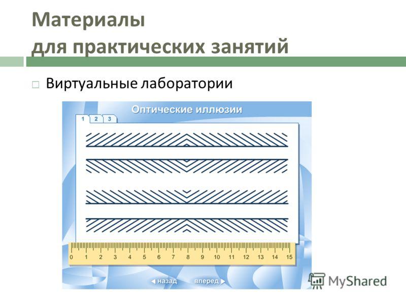 Материалы для практических занятий Виртуальные лаборатории
