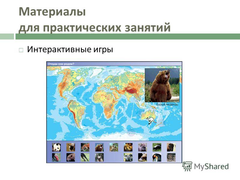Материалы для практических занятий Интерактивные игры