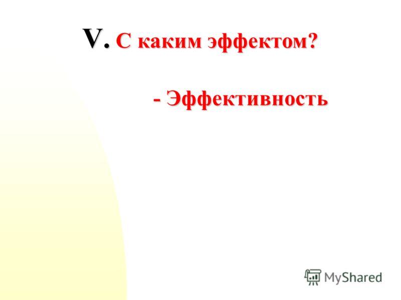 V. С каким эффектом? - Эффективность