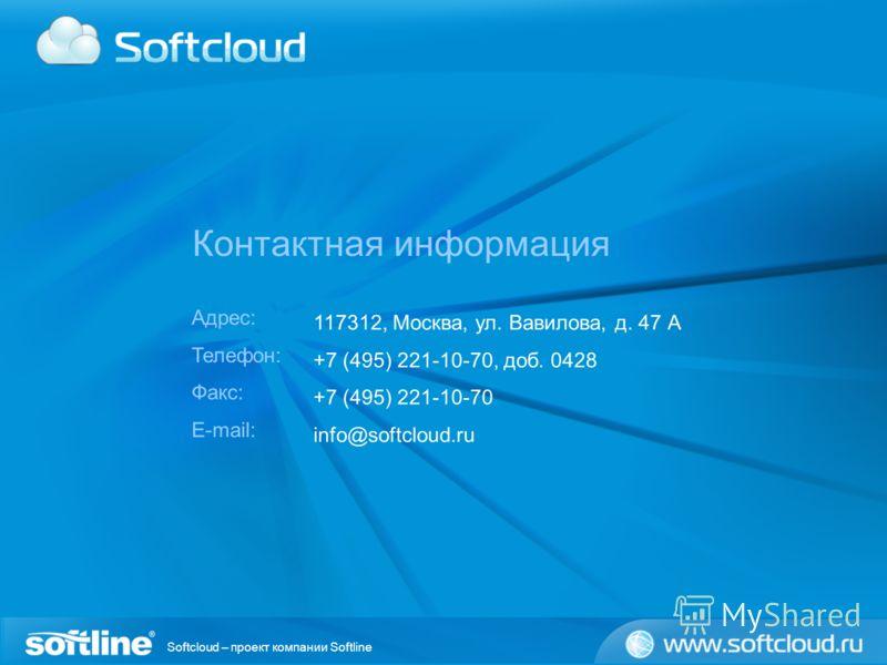 Softcloud – проект компании Softline Контактная информация Адрес: Телефон: Факс: E-mail: 117312, Москва, ул. Вавилова, д. 47 А +7 (495) 221-10-70, доб. 0428 +7 (495) 221-10-70 info@softcloud.ru