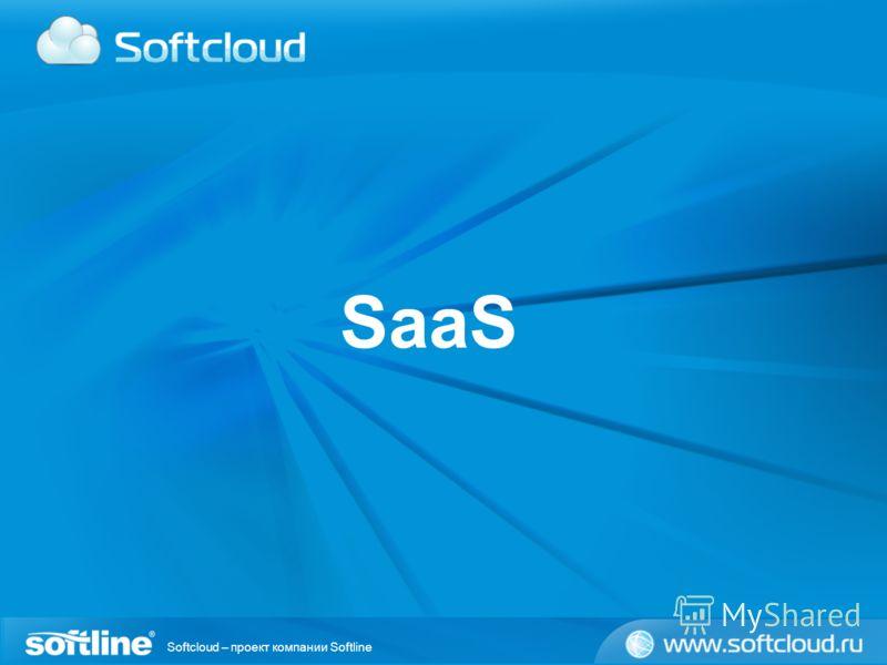 Softcloud – проект компании Softline SaaS