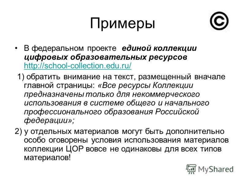 Примеры В федеральном проекте единой коллекции цифровых образовательных ресурсов http://school-collection.edu.ru/ http://school-collection.edu.ru/ 1) обратить внимание на текст, размещенный вначале главной страницы: «Все ресурсы Коллекции предназначе