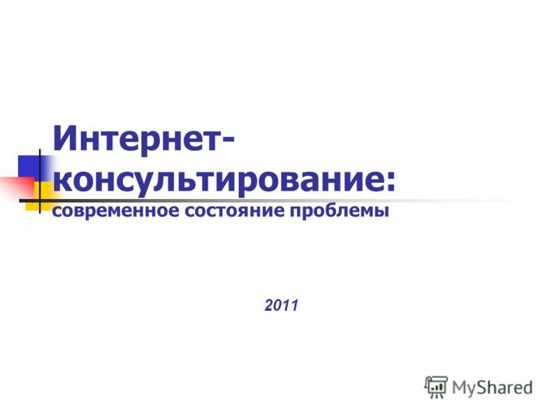 Интернет- консультирование: современное состояние проблемы 2011