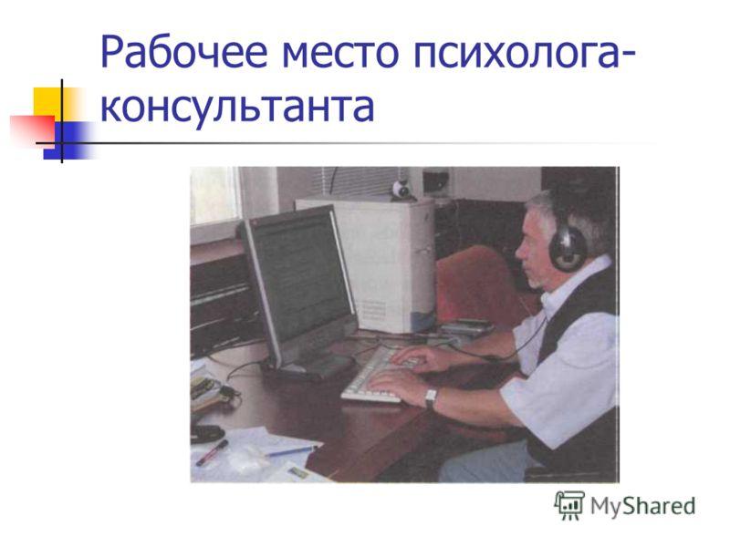 Рабочее место психолога- консультанта