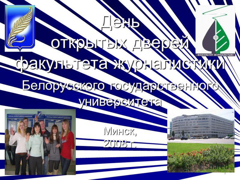 1 День открытых дверей факультета журналистики Белорусского государственного университета Минск, 2008 г.