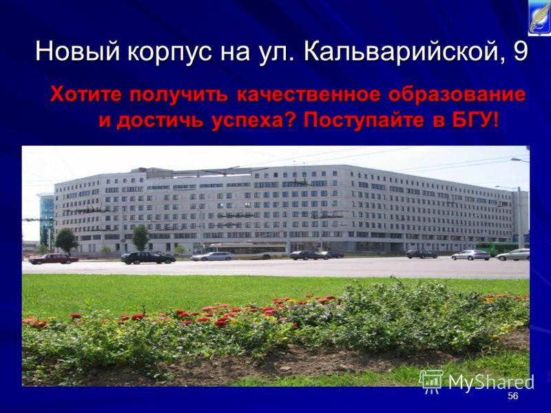56 Новый корпус на ул. Кальварийской, 9 Хотите получить качественное образование и достичь успеха? Поступайте в БГУ!