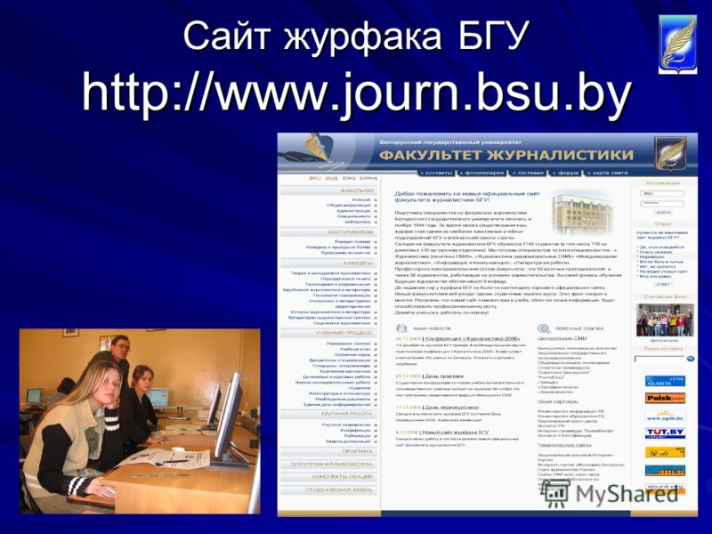 57 Сайт журфака БГУ http://www.journ.bsu.by