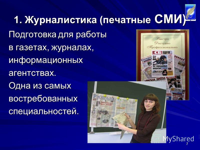 7 1. Журналистика (печатные СМИ) Подготовка для работы в газетах, журналах, информационныхагентствах. Одна из самых востребованныхспециальностей.