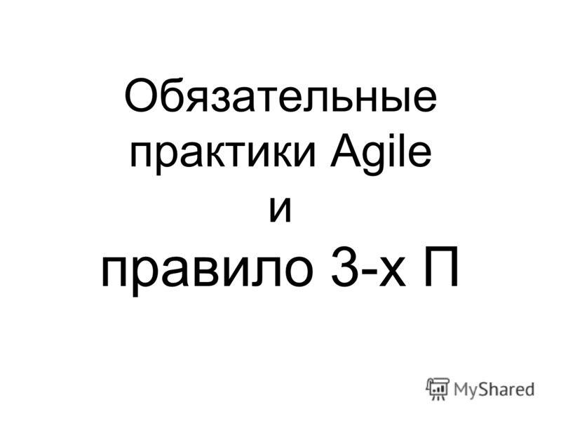Обязательные практики Agile и правило 3-х П