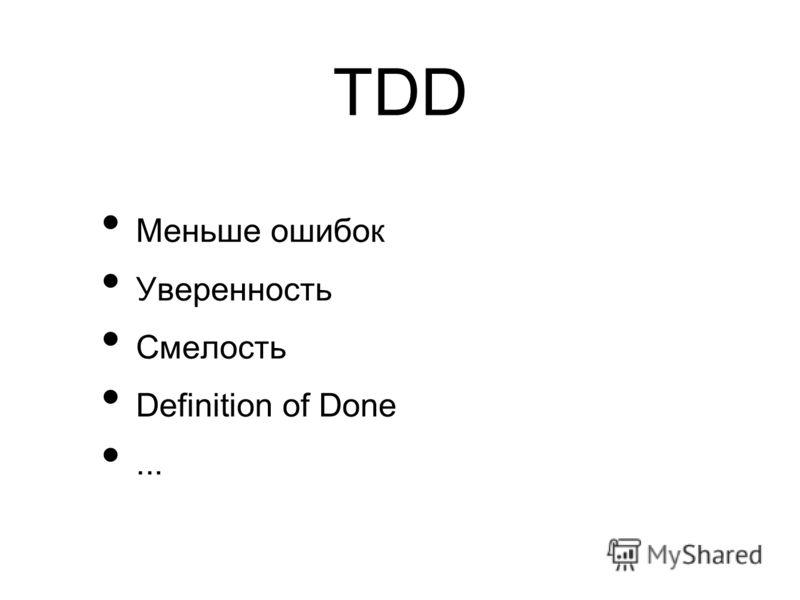 TDD Меньше ошибок Уверенность Смелость Definition of Done...