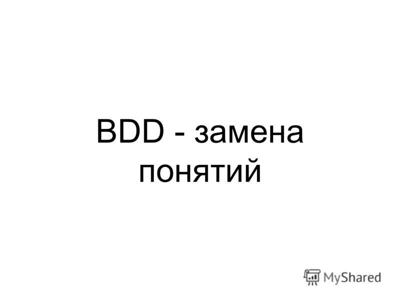 BDD - замена понятий