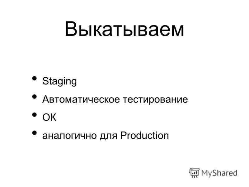 Выкатываем Staging Автоматическое тестирование ОК аналогично для Production