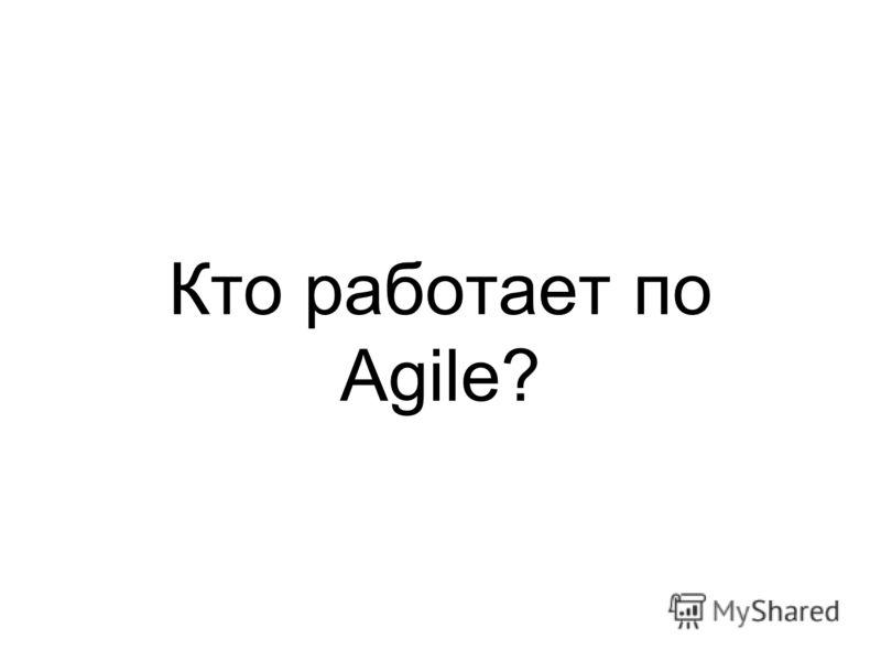 Кто работает по Agile?