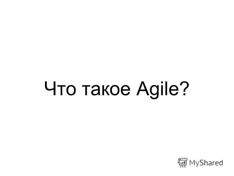 Что такое Agile?