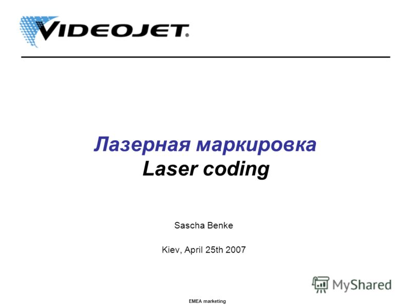 EMEA marketing Лазерная маркировка Laser coding Sascha Benke Kiev, April 25th 2007