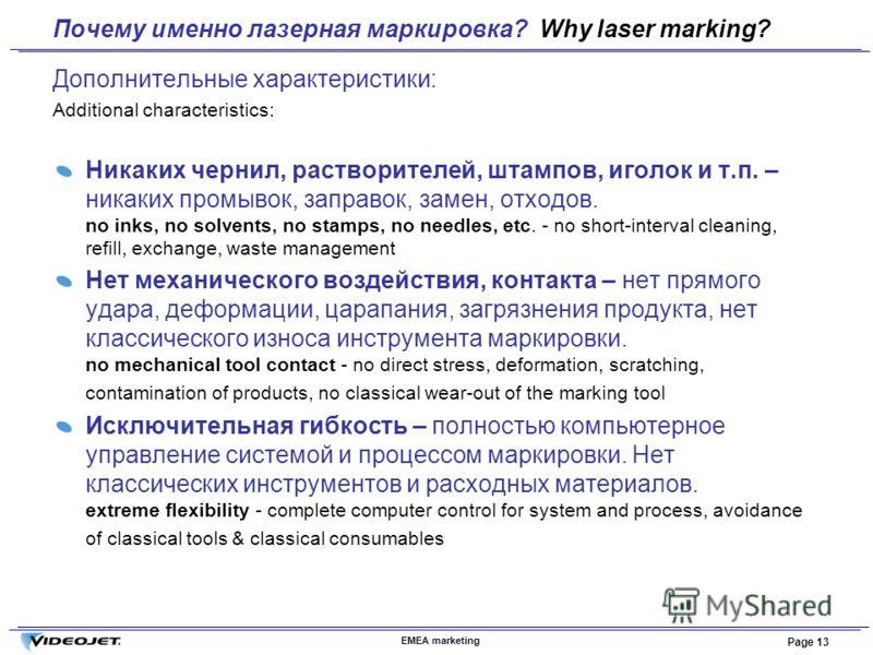 EMEA marketing Page 13 Почему именно лазерная маркировка? Why laser marking? Дополнительные характеристики: Additional characteristics: Никаких чернил, растворителей, штампов, иголок и т.п. – никаких промывок, заправок, замен, отходов. no inks, no so