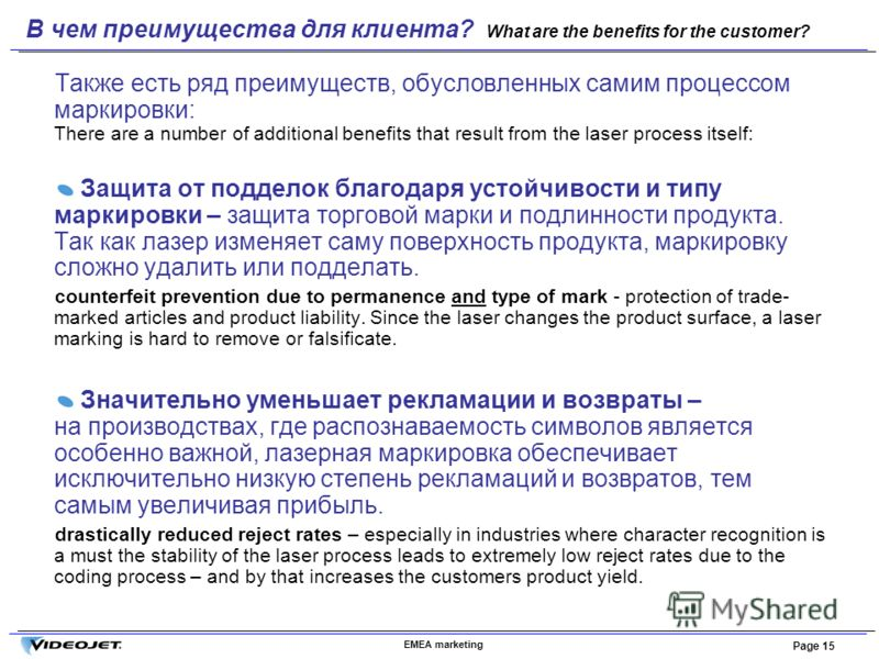 EMEA marketing Page 15 В чем преимущества для клиента? What are the benefits for the customer? Также есть ряд преимуществ, обусловленных самим процессом маркировки: There are a number of additional benefits that result from the laser process itself: