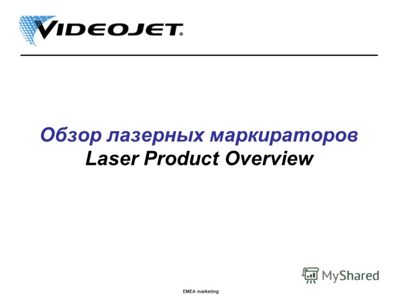 EMEA marketing Обзор лазерных маркираторов Laser Product Overview