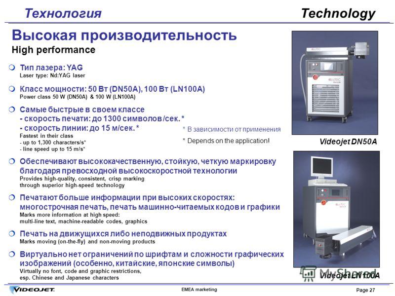 EMEA marketing Page 27 Тип лазера: YAG Laser type: Nd:YAG laser Класс мощности: 50 Вт (DN50A), 100 Вт (LN100A) Power class 50 W (DN50A) & 100 W (LN100A) Самые быстрые в своем классе - скорость печати: до 1300 символов /сек. * - скорость линии: до 15