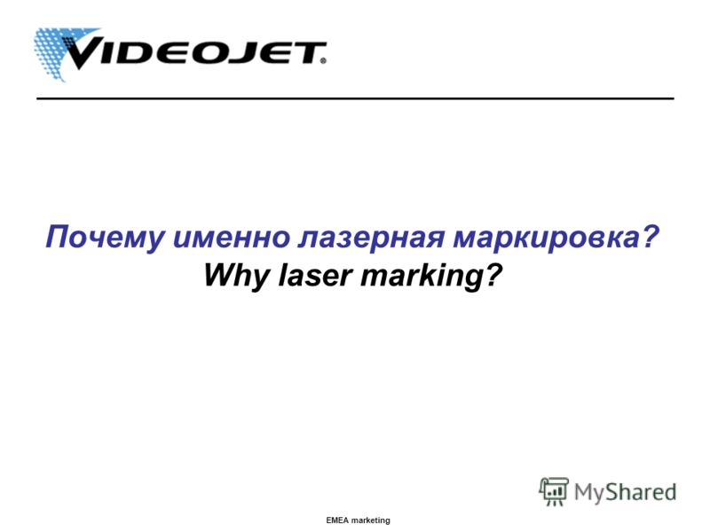 EMEA marketing Почему именно лазерная маркировка? Why laser marking?