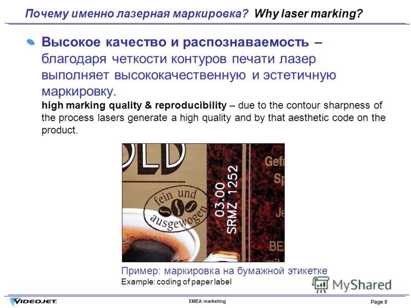 EMEA marketing Page 8 Почему именно лазерная маркировка? Why laser marking? Высокое качество и распознаваемость – благодаря четкости контуров печати лазер выполняет высококачественную и эстетичную маркировку. high marking quality & reproducibility –