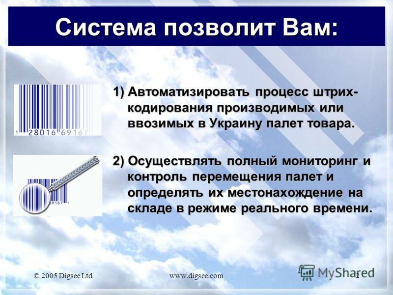© 2005 Digsee Ltdwww.digsee.com2 Система позволит Вам: 1) Автоматизировать процесс штрих- кодирования производимых или ввозимых в Украину палет товара. 2) Осуществлять полный мониторинг и контроль перемещения палет и определять их местонахождение на