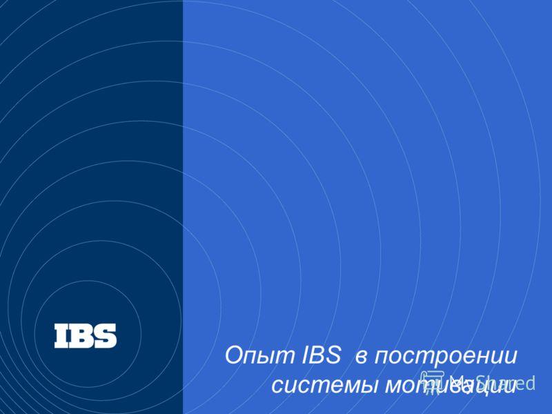 Опыт IBS в построении системы мотивации