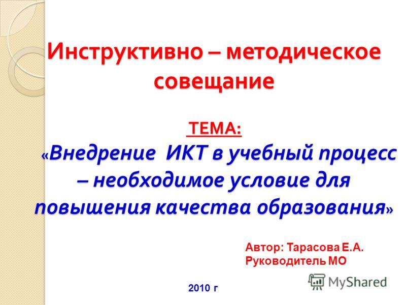 Инструктивно – методическое совещание ТЕМА : « Внедрение ИКТ в учебный процесс – необходимое условие для повышения качества образования » Инструктивно – методическое совещание ТЕМА : « Внедрение ИКТ в учебный процесс – необходимое условие для повышен