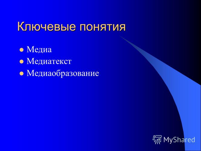 Ключевые понятия Медиа Медиатекст Медиаобразование