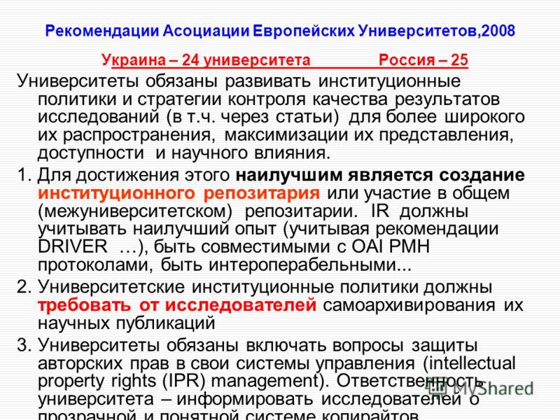 Рекомендации Асоциации Европейских Университетов,2008 Украина – 24 университета Россия – 25 Университеты обязаны развивать институционные политики и стратегии контроля качества результатов исследований (в т.ч. через статьи) для более широкого их расп