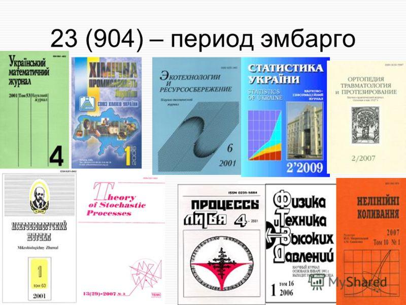 23 (904) – период эмбарго