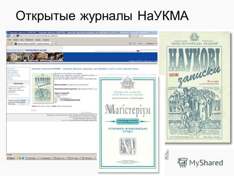 Открытые журналы НаУКМА
