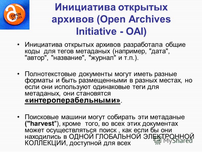 Инициатива открытых архивов (Open Archives Initiative - OAI) Инициатива открытых архивов разработала общие коды для тегов метаданых (например,
