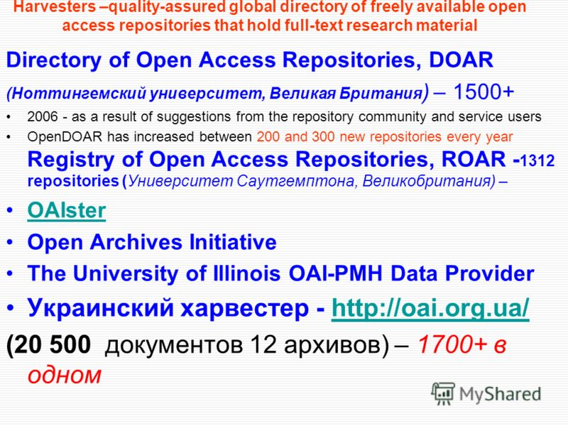 Harvesters –quality-assured global directory of freely available open access repositories that hold full-text research material Directory of Open Access Repositories, DOAR (Ноттингемский университет, Великая Британия ) – 1500+ 2006 - as a result of s