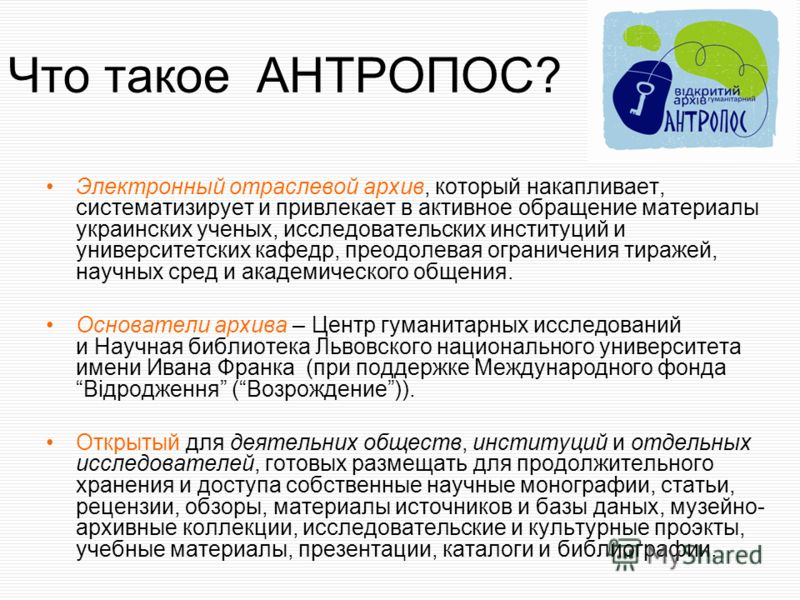Что такое АНТРОПОС? Электронный отраслевой архив, который накапливает, систематизирует и привлекает в активное обращение материалы украинских ученых, исследовательских институций и университетских кафедр, преодолевая ограничения тиражей, научных сред
