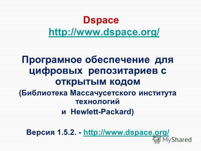 Dspace http://www.dspace.org/http://www.dspace.org/ Програмное обеспечение для цифровых репозитариев с открытым кодом (Библиотека Массачусетского института технологий и Hewlett-Packard) Версия 1.5.2. - http://www.dspace.org/http://www.dspace.org/