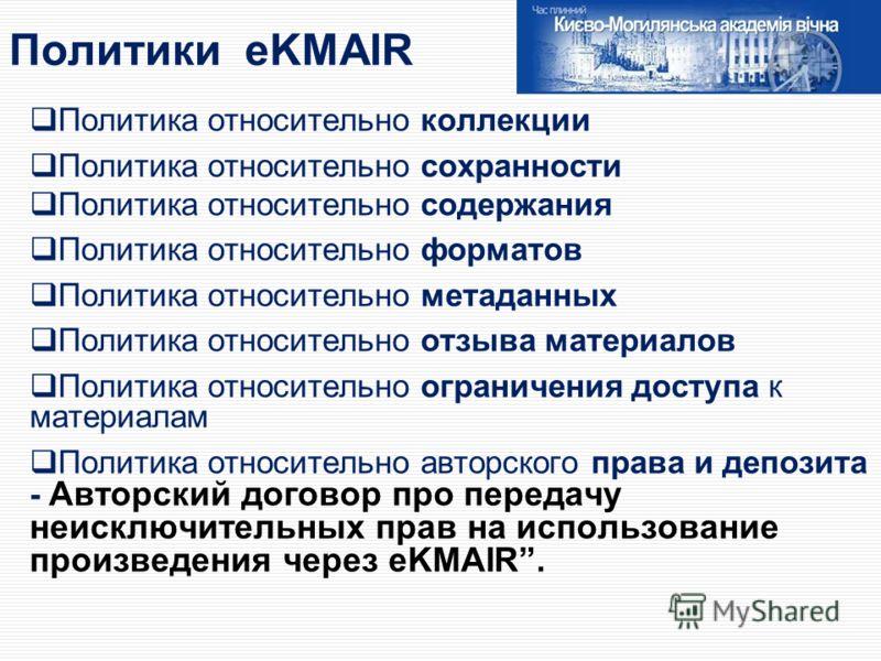 Политики eKMAIR Политика относительно коллекции Политика относительно сохранности Политика относительно содержания Политика относительно форматов Политика относительно метаданных Политика относительно отзыва материалов Политика относительно ограничен