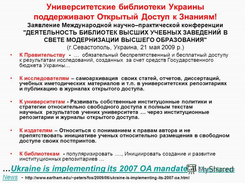 Университетские библиотеки Украины поддерживают Открытый Доступ к Знаниям! Заявление Международной научно–практической конференции