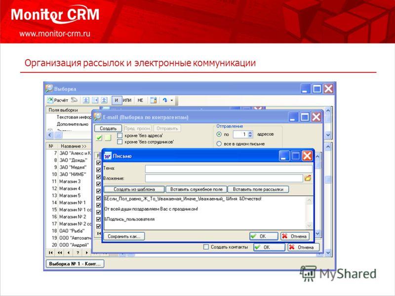 Организация рассылок и электронные коммуникации