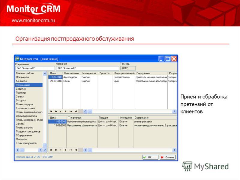 Организация постпродажного обслуживания Прием и обработка претензий от клиентов