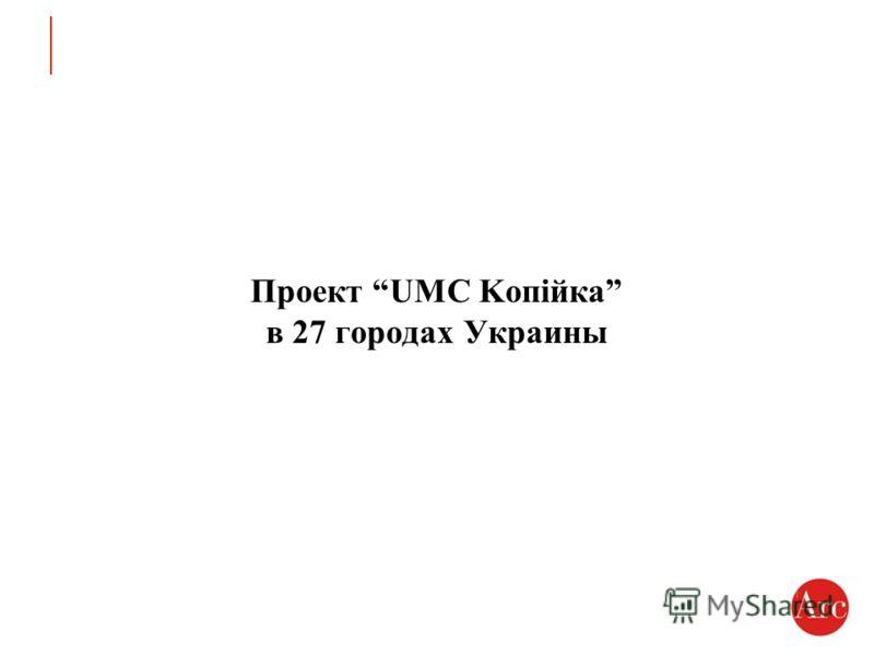 Проект UMC Koпійка в 27 городах Украины