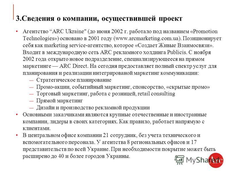 3.Сведения о компании, осуществившей проект Агентство ARC Ukraine