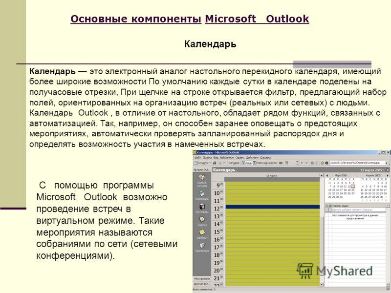 Основные компоненты Microsoft Outlook Календарь это электронный аналог настольного перекидного календаря, имеющий более широкие возможности По умолчанию каждые сутки в календаре поделены на получасовые отрезки, При щелчке на строке открывается фильтр