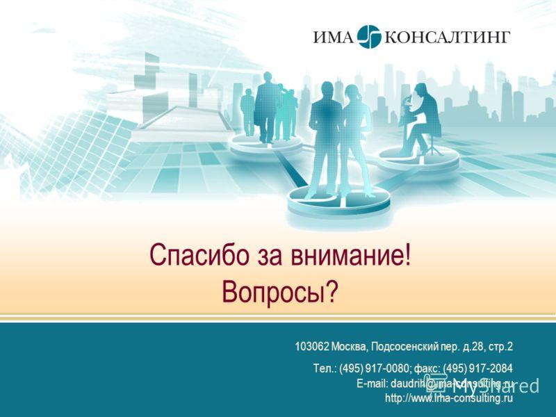 Спасибо за внимание! Вопросы? 103062 Москва, Подсосенский пер. д.28, стр.2 Тел.: (495) 917-0080; факс: (495) 917-2084 E-mail: daudrih@ima-consulting.ru http://www.ima-consulting.ru