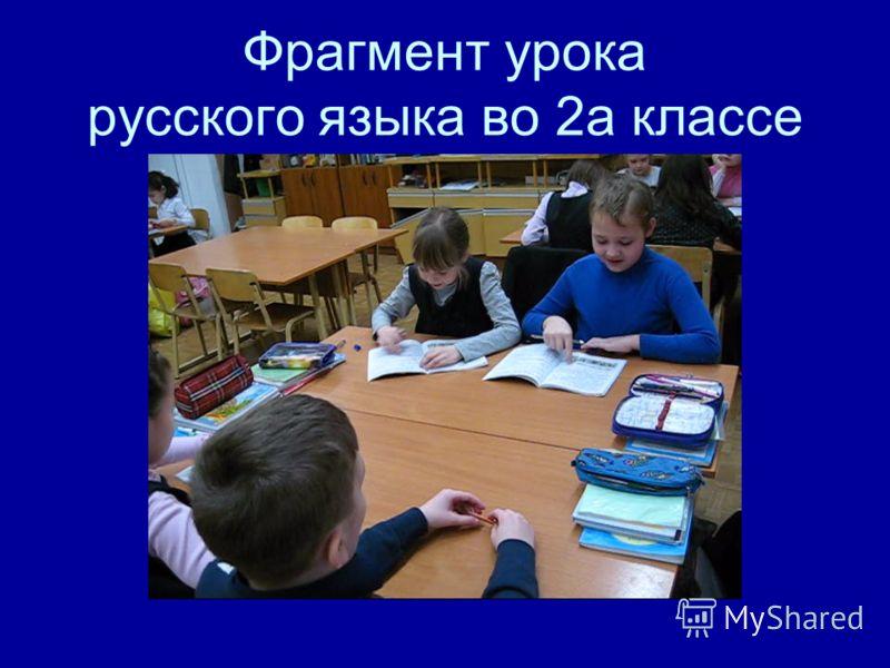 Фрагмент урока русского языка во 2а классе