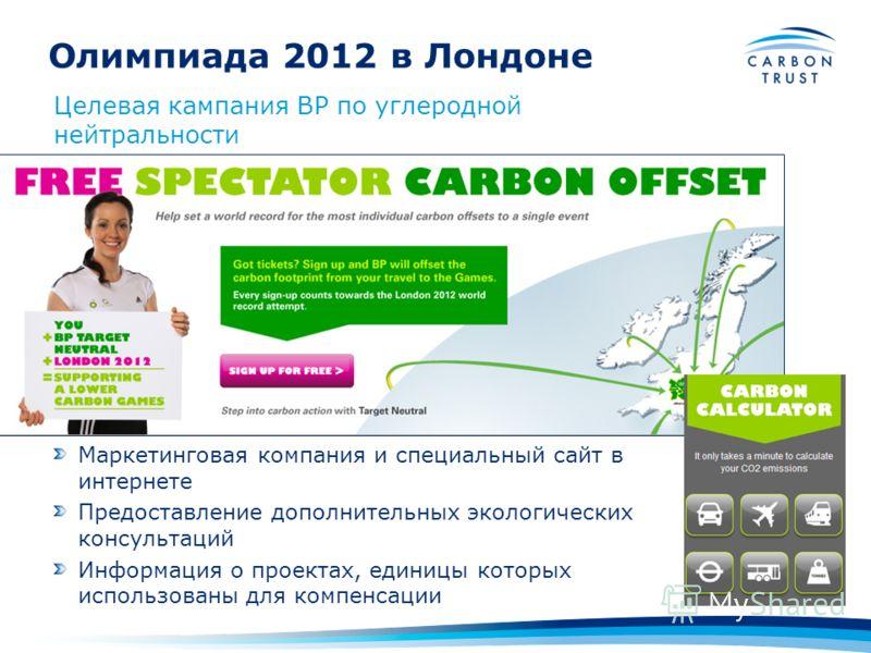 Олимпиада 2012 в Лондоне Целевая кампания BP по углеродной нейтральности Маркетинговая компания и специальный сайт в интернете Предоставление дополнительных экологических консультаций Информация о проектах, единицы которых использованы для компенсаци