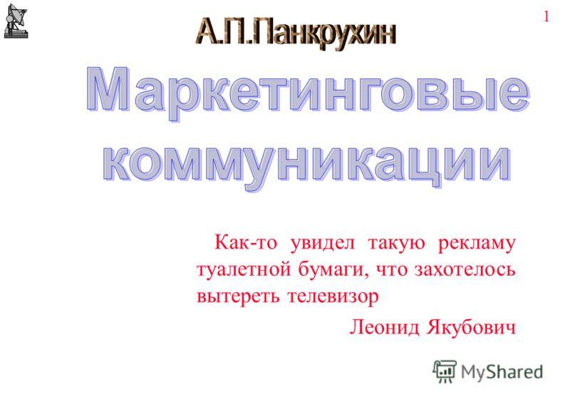 1 Как-то увидел такую рекламу туалетной бумаги, что захотелось вытереть телевизор Леонид Якубович