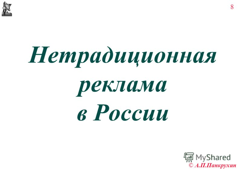 8 © А.П.Панкрухин Нетрадиционная реклама в России