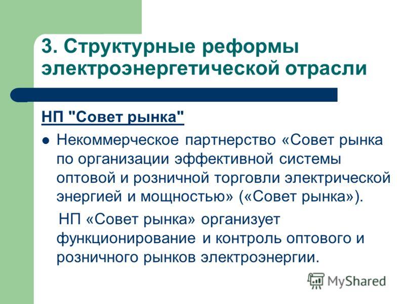 3. Структурные реформы электроэнергетической отрасли НП